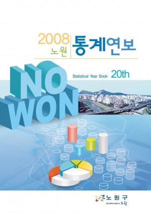 2008년 노원통계연보