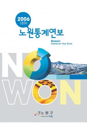 2006년 노원통계연보