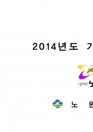 2014년 기금운영계획
