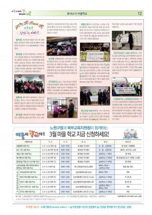 노원구소식 2014년 03월