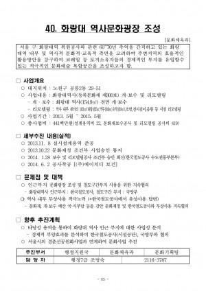 민선 6기 공약사업 추진계획서