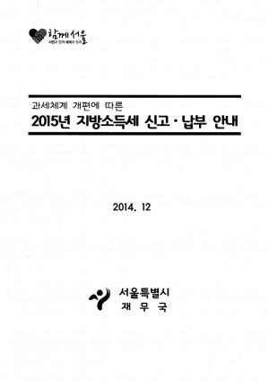 2015년 지방소득세 신고납부 안내