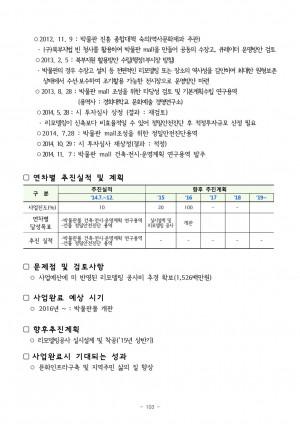 민선6기 2014년 4/4분기 구청장 공약사업 평가 결과