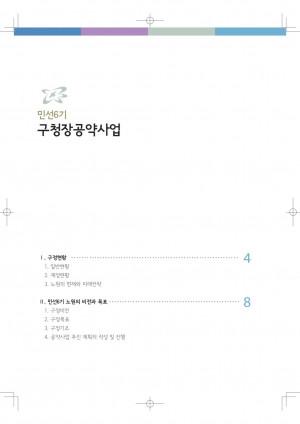 민선6기 구청장 공약사업