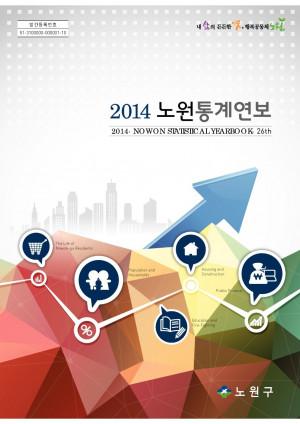 2014년 노원통계연보