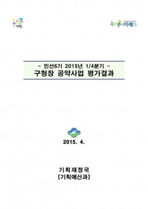 민선6기 2015년 1/4분기 구청장 공약사업 평가 결과