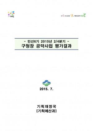 민선6기 2015년 2/4분기 구청장 공약사업 평가 결과