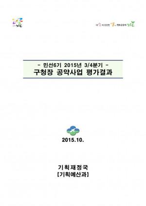 민선6기 2015년 3/4분기 구청장 공약사업 평가 결과