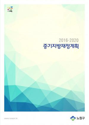 2016~2020 중기지방재정계획