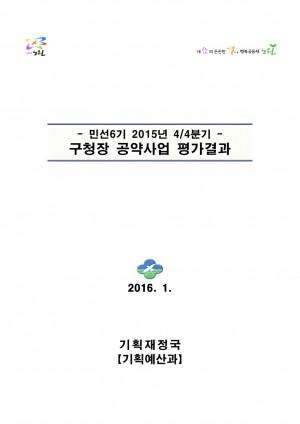 민선6기 2015년 4/4분기 구청장 공약사업 평가 결과