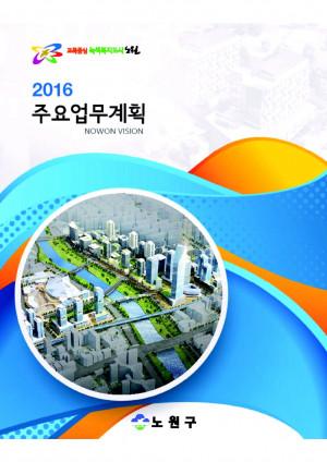 2016년 주요업무계획