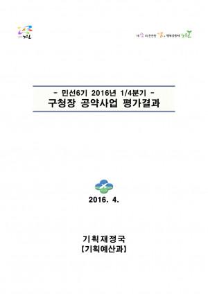 2016년 1분기 공약사업 평가결과.pdf