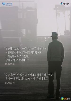 서울시 희망복지서비스