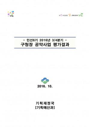 민선6기 2016년 3분기 공약사업 평가결과
