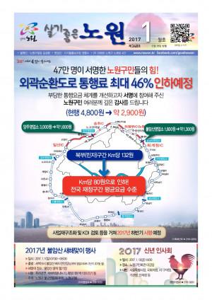 노원구소식 2017년 01월