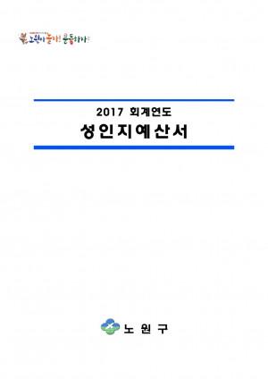 2017년 성인지예산서