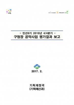 민선6기 2016년 4분기 공약사업 평가결과