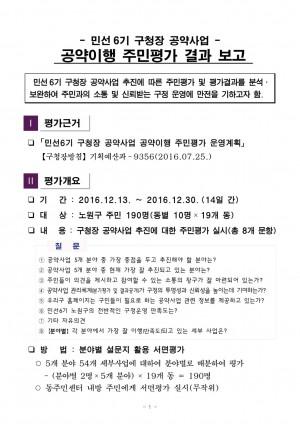 민선6기 구청장공약사업 주민평가 결과보고