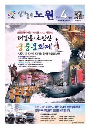 노원구소식 2017년 04월