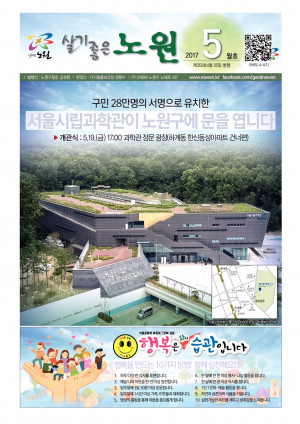 노원구소식 2017년 05월