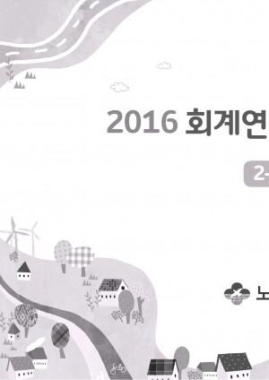 2016 회계연도 결산서