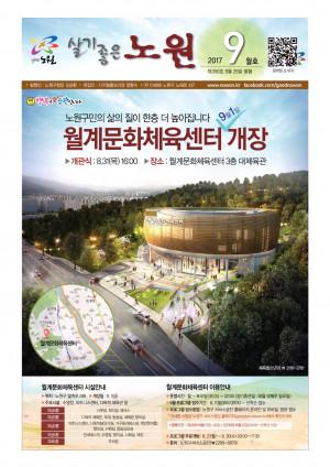 노원구소식 2017년 09월
