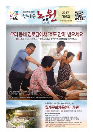 어르신소식 2017년 9월(가을)