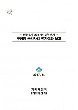 민선6기 2017년 2분기 공약사업 평가결과