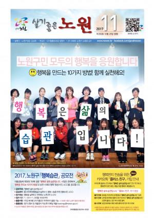 노원구소식 2017년 11월