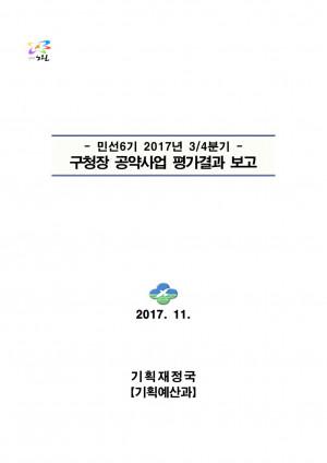 민선6기 2017년 3분기 공약사업 평가결과
