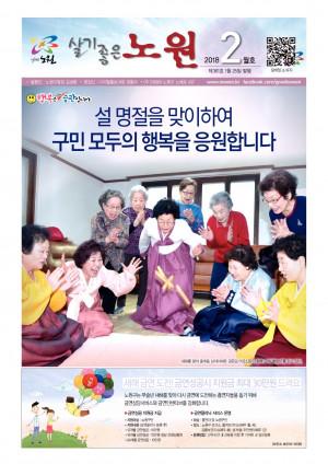 노원구소식 2018년 02월