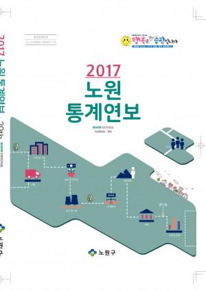 2017년 노원통계연보