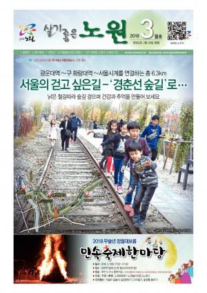 노원구소식 2018년 03월