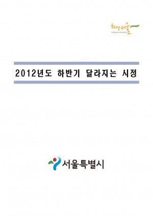 2012 하반기달라지는시정자료