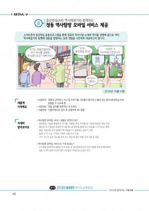 2018년 달라지는 서울생활