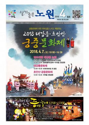 노원구소식 2018년 04월