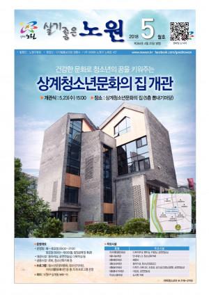 노원구소식 2018년 05월