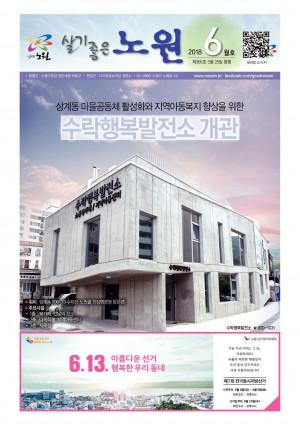 노원구소식 2018년 06월