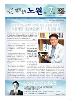 노원구소식 2018년 07월