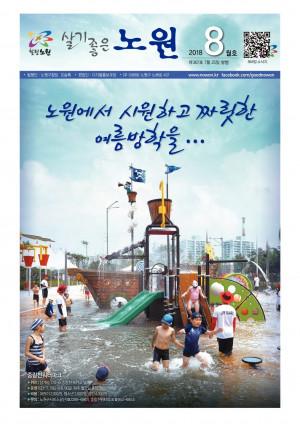 노원구소식 2018년 08월