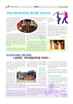 노원구소식 2008년 10월