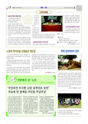 노원구소식 2009년 06월