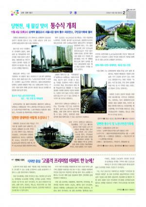 노원구소식 2009년 11월
