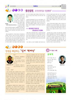 노원구소식 2009년 12월