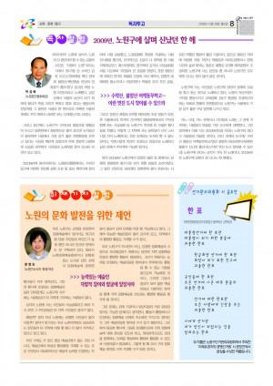 노원구소식 2010년 01월