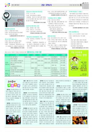 노원구소식 2010년 04월
