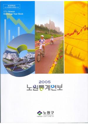 2005년 노원통계연보
