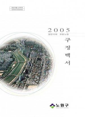 2005 구정백서