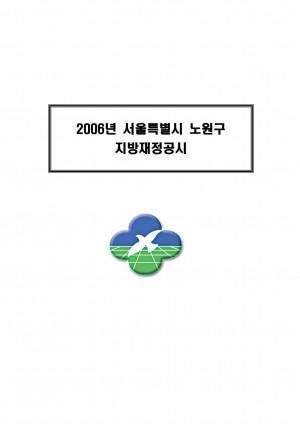 2006년 지방재정공시