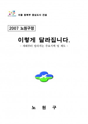 2007년 달라지는 제도